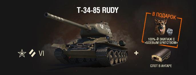 Т-34-85 Rudy
